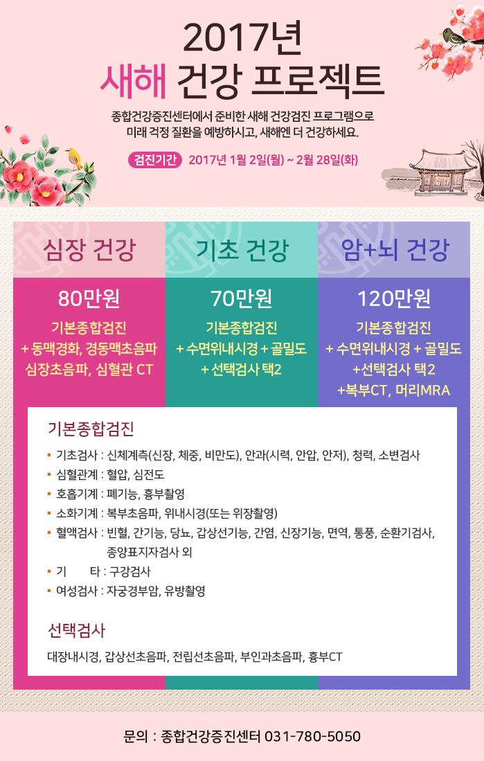 2017 새해맞이 검진프로모션