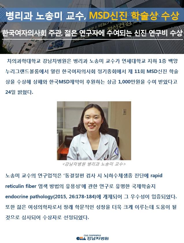 노송미 교수, MSD신진 학술상 수상