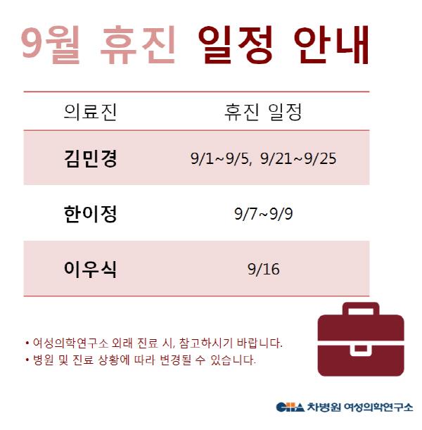 9월 휴진 일정