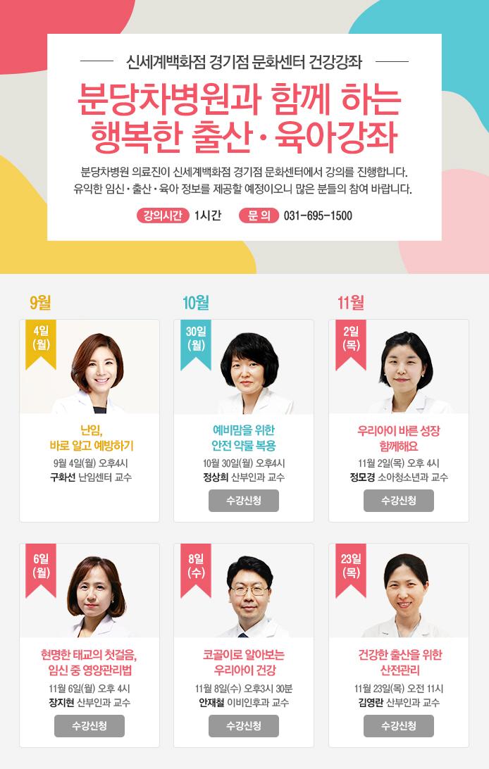 신세계백화점 경기점 문화센터 건강강좌