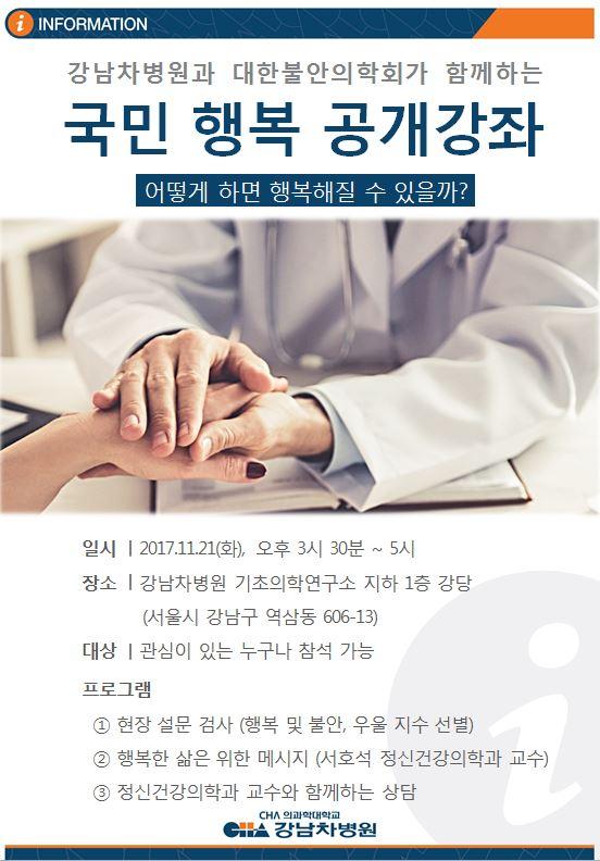 국민 행복 공개강좌