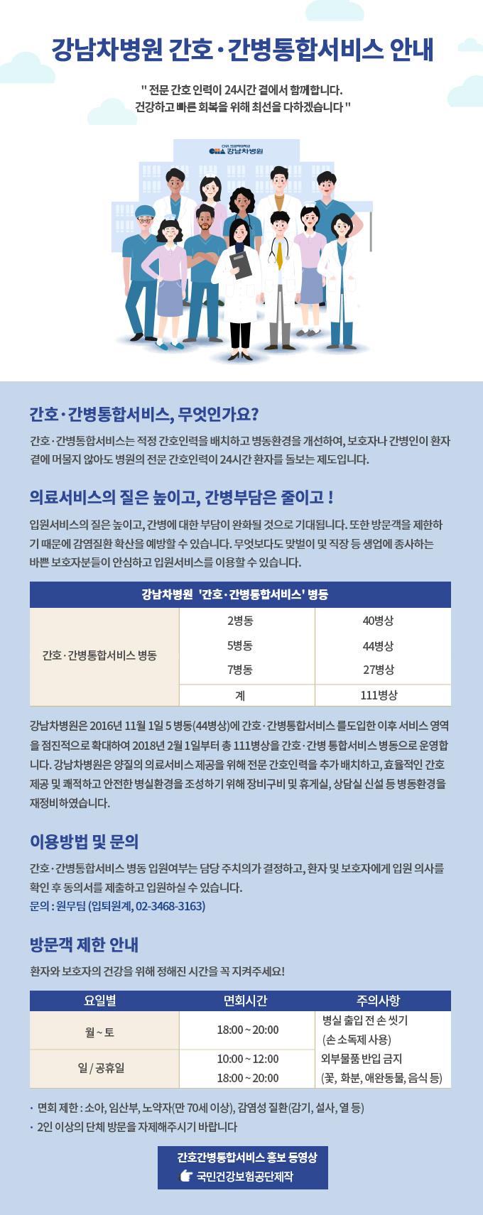 강남차병원 간호간병통합서비스 안내