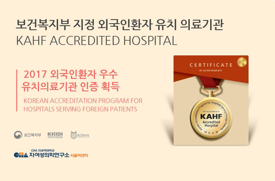 보건복지부 지정 외국인환자 유치 의료기관