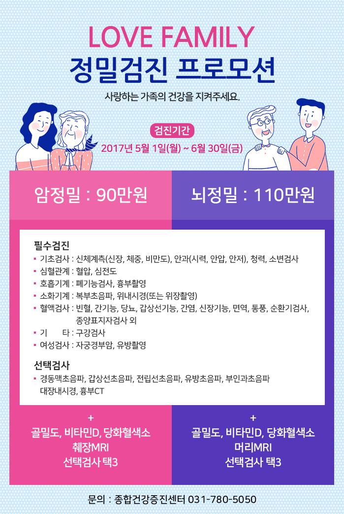 LOVE FAMILY 정밀검진 프로모션